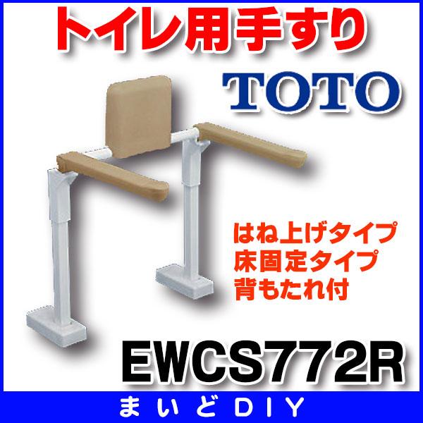 【最安値挑戦中!最大34倍】トイレ用手すり TOTO EWCS772R(EWC772R+EWCP770R) はね上げタイプ 床固定タイプ 背もたれ付 [〒■]