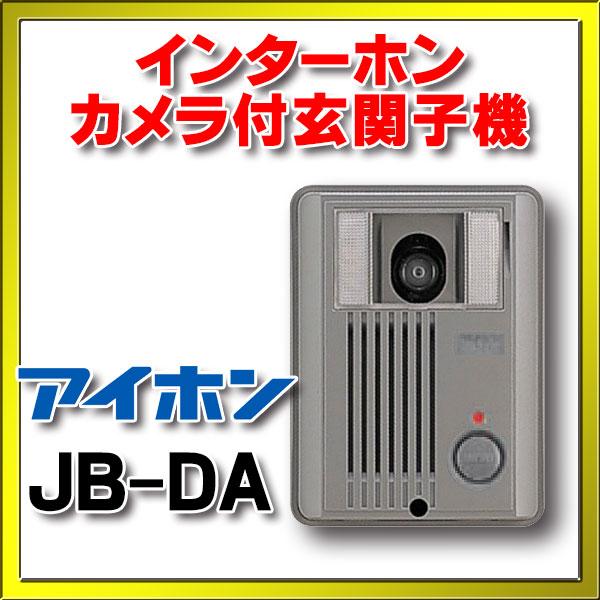 【最安値挑戦中!最大23倍】インターホン アイホン JB-DA カメラ付玄関子機 [∽]