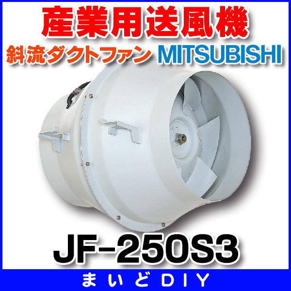 【最安値挑戦中!最大33倍】換気扇 三菱 JF-250S3 空調用送風機 斜流ダクトファン 標準形 [□]