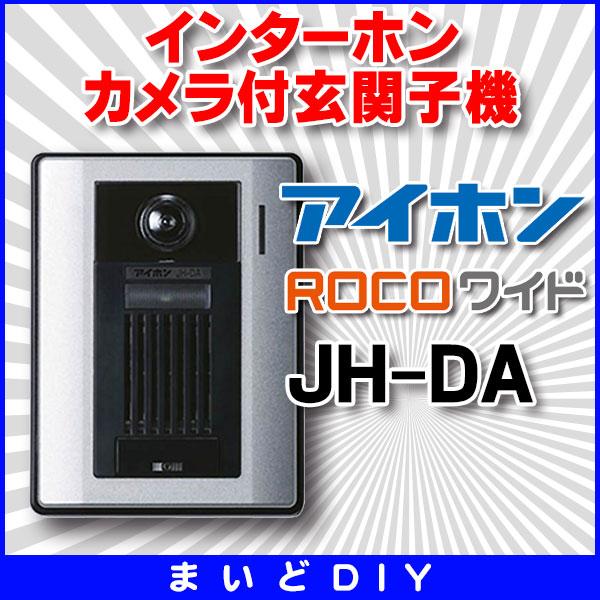 【最安値挑戦中!最大23倍】インターホン アイホン JH-DA カメラ付玄関子機 ROCOワイドシリーズ専用 [∽]