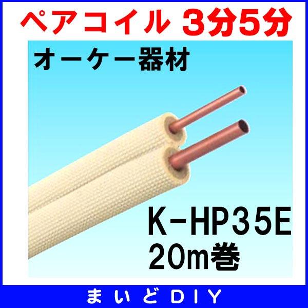 【最安値挑戦中!最大23倍】オーケー器材 K-HP35E/KHP35E ペアコイル 3分5分 20m巻 [■]