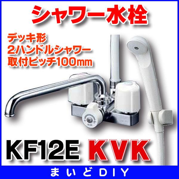 【最安値挑戦中!最大34倍】シャワー水栓 KVK KF12E デッキ形2ハンドルシャワー 取付ピッチ100mm [ ]
