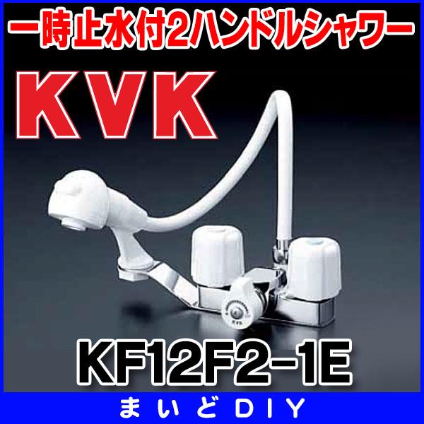 【最安値挑戦中!最大23倍】2ハンドル KF12F2-1E 洗面化粧室 KVK KVK KF12F2-1E 洗面化粧室 一時止水付2ハンドル洗髪シャワー, ソニー特約店 サウンドイレブン:c0b30f60 --- cognitivebots.ai