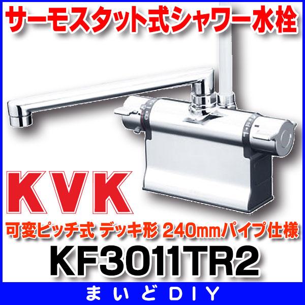 【最安値挑戦中!最大34倍】シャワー水栓 KVK KF3011TR2 浴室シャワー水栓 可変ピッチ式 デッキ形サーモスタット式シャワー 240mmパイプ仕様