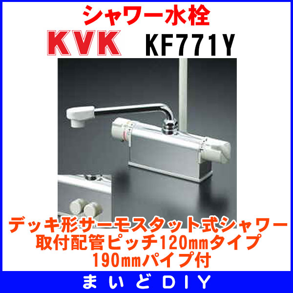 【最安値挑戦中!最大23倍】シャワー水栓 KVK KF771Y デッキ形サーモスタット式シャワー 取付配管ピッチ120mmタイプ 190mmパイプ付