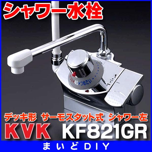 【最安値挑戦中!最大34倍】シャワー水栓 KVK KF821GR デッキ形サーモスタット式シャワー シャワー左側