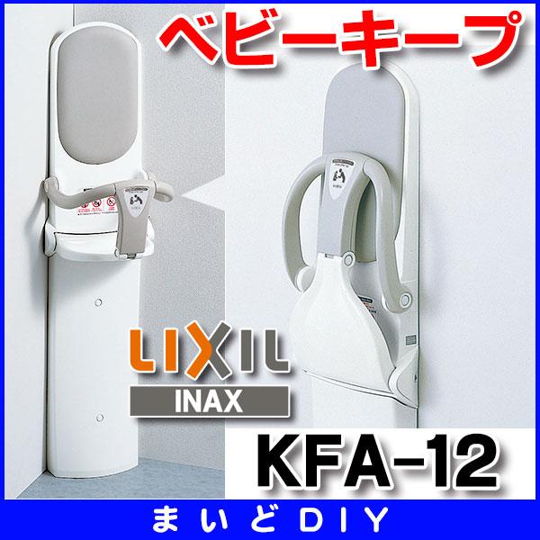 【最安値挑戦中!最大23倍】アクセサリー INAX KFA-12 ベビーキープ [★]
