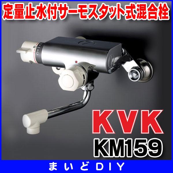 【最安値挑戦中!最大24倍】混合栓 KVK KM159 お湯ぴた 定量止水付サーモスタット式混合栓