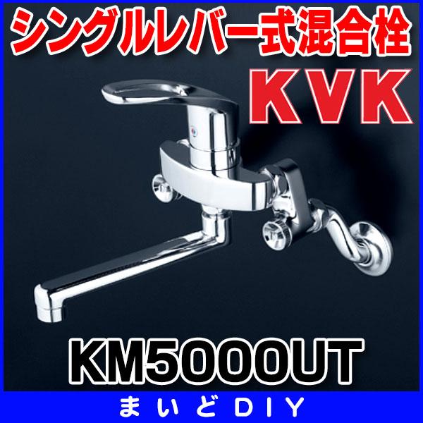 【最安値挑戦中!最大33倍】水栓金具 KVK KM5000UT 取替用シングルレバー式混合栓