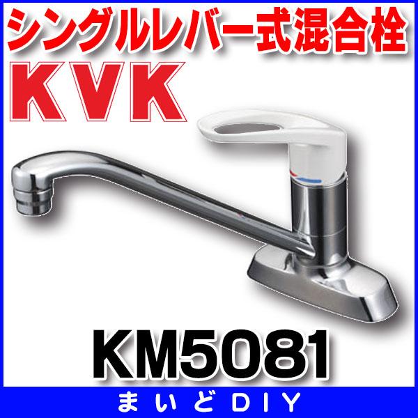 【2019 新作】 【最安値挑戦中!最大24倍】混合栓 KVK KM5081 KM5081 KVK 流し台用シングルレバー式混合栓, 生活応援ショップ ふわふわ:5aa4f664 --- canoncity.azurewebsites.net