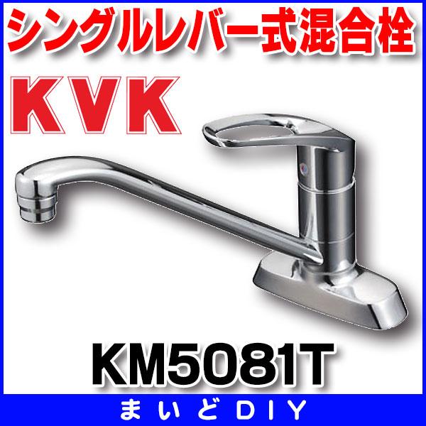 【送料無料】 【最安値挑戦中!最大24倍 KVK KM5081T】混合栓 ] KVK KM5081T 流し台用シングルレバー式混合栓 [ ], クオリアル -暮らし応援家具SHOP-:84c0a1da --- canoncity.azurewebsites.net