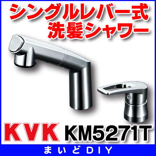 【最安値挑戦中!最大33倍】洗髪シャワー KVK KM5271T 洗面化粧室 シングルレバー式洗髪シャワー