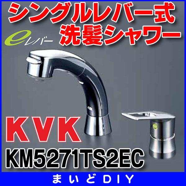 【国内在庫】 【最安値挑戦中 KM5271TS2EC KVK!最大24倍】水栓金具 KVK KM5271TS2EC シングルレバー式洗髪シャワー, CHANGE:b273ffea --- canoncity.azurewebsites.net