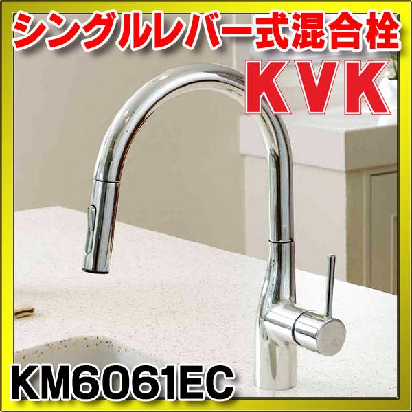 【最安値挑戦中!最大33倍】水栓金具 KVK KM6061EC グースネックシングルレバー式混合栓(eレバー)