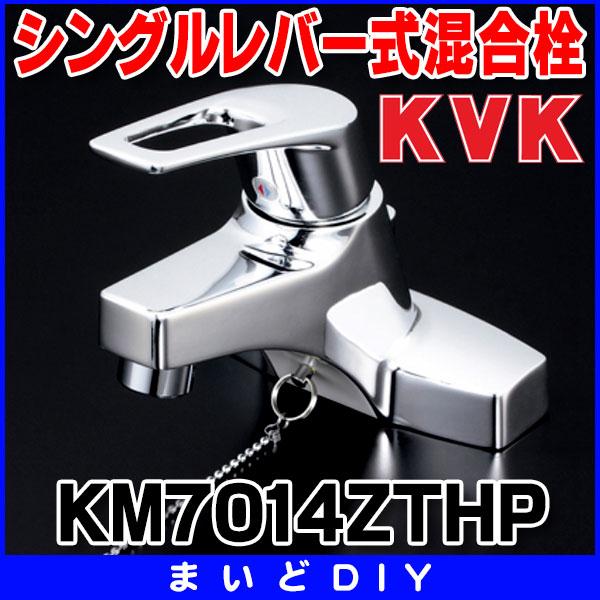 【最安値挑戦中!最大23倍】シングルレバー KVK KM7014ZTHP 洗面化粧室 洗面用シングルレバー式混合栓(ポップアップ式・寒冷地用・逆止弁なし)