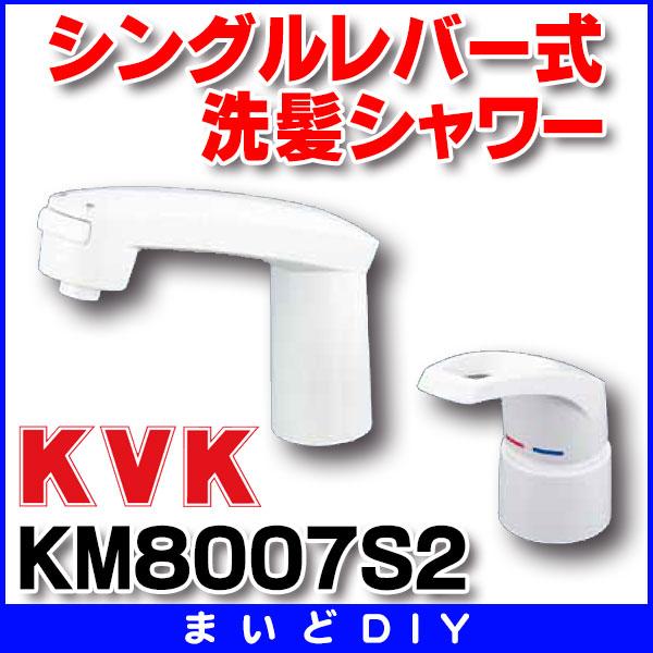 【最安値挑戦中!最大24倍】水栓金具 KVK KM8007S2 シングルレバー式洗髪シャワー