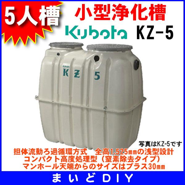 【最安値挑戦中!最大23倍 KZ-5】クボタ KZ-5 小型浄化槽 5人槽 5人槽 コンパクト高度処理型 [◇ [◇♪]♪], 佐賀県:e1a3cf87 --- insidedna.ai