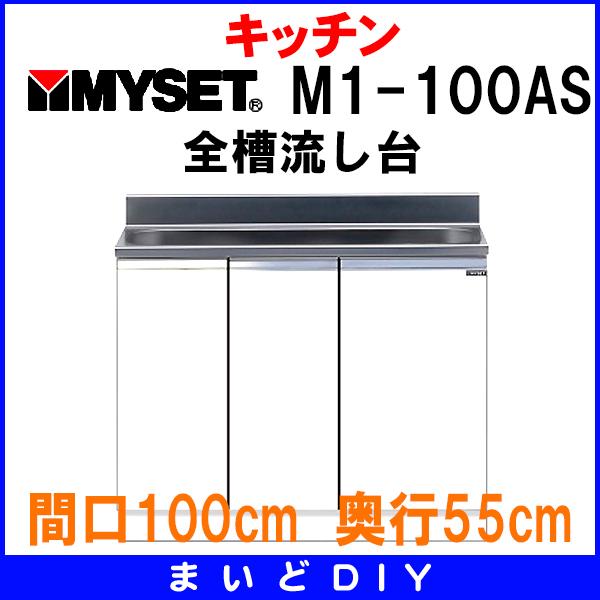【最安値挑戦中!最大33倍】マイセット M1-100AS ベーシックタイプ M1型 壁出し流し台 全槽流し台 間口100cm 奥行55cm [♪▲]