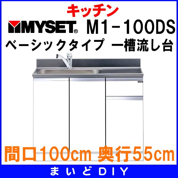 【最安値挑戦中!最大33倍】マイセット M1-100DS ベーシックタイプ M1型 トップ出し流し台 一槽流し台 間口100cm 奥行55cm [♪〒▲]