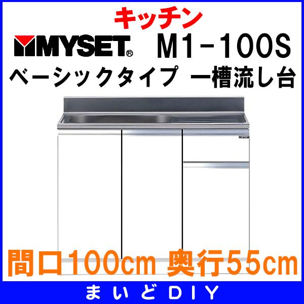 【最安値挑戦中!最大23倍】マイセット M1-100S ベーシックタイプ M1型 壁出し流し台 一槽流し台 間口100cm 奥行55cm [♪▲]