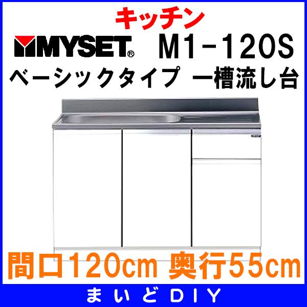 【最安値挑戦中!最大24倍】マイセット M1-120S ベーシックタイプ M1型 壁出し流し台 一槽流し台 間口120cm 奥行55cm [♪▲]