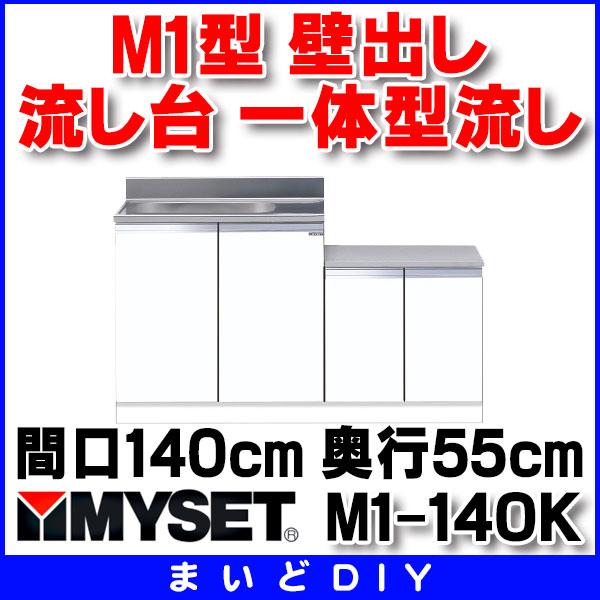 【最安値挑戦中!最大23倍】マイセット M1-140K ベーシックタイプ M1型 壁出し流し台 一体型流し台 間口140cm 奥行55cm [♪▲]
