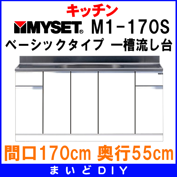 【最安値挑戦中!最大23倍】マイセット M1-170S ベーシックタイプ M1型 壁出し流し台 一槽流し台 間口170cm 奥行55cm [♪▲]
