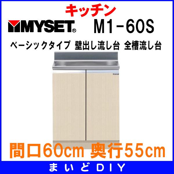 【最安値挑戦中!最大33倍】マイセット M1-60S ベーシックタイプ M1型 壁出し流し台 全槽流し台 間口60cm 奥行55cm [♪▲]