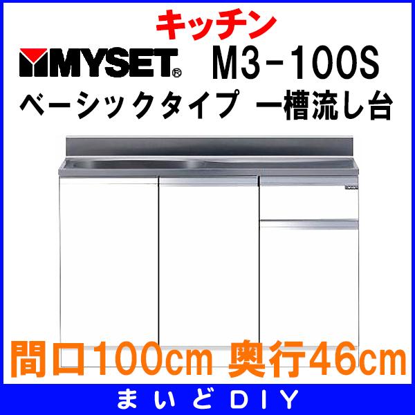 【最安値挑戦中!最大24倍】マイセット M3-100S ベーシックタイプ M3型 薄型 一槽流し台 間口100cm 奥行46cm [♪▲]