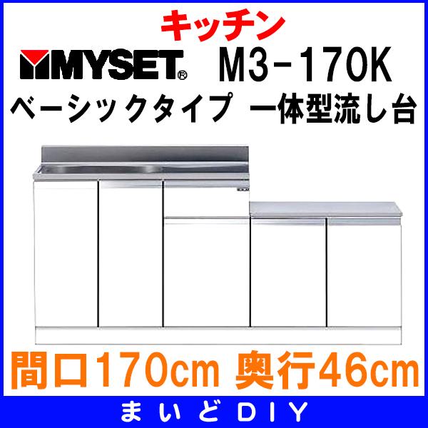 【最安値挑戦中!最大24倍】マイセット M3-170K ベーシックタイプ M3型 薄型 一体型流し台 間口170cm 奥行46cm [♪▲]