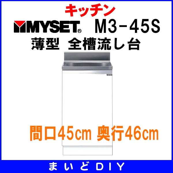 【最安値挑戦中!最大24倍】マイセット M3-45S ベーシックタイプ M3型 薄型 全槽流し台 間口45cm 奥行46cm [♪▲]