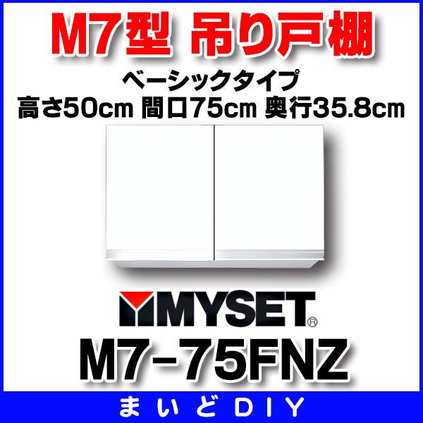 【最安値挑戦中!最大23倍】マイセット M7-75FNZ ベーシックタイプ M7型 吊り戸棚 防火仕様 高さ50cm 間口75cm 奥行35.8cm [♪▲]
