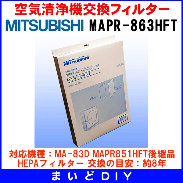 Air Purifier replacement filter Mitsubishi ▼ MAPR-863HFT/MAPR863HFT [☆]