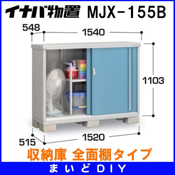 【最安値挑戦中!最大23倍】イナバ物置 シンプリー MJX-155B 収納庫 全面棚タイプ [♪▲]