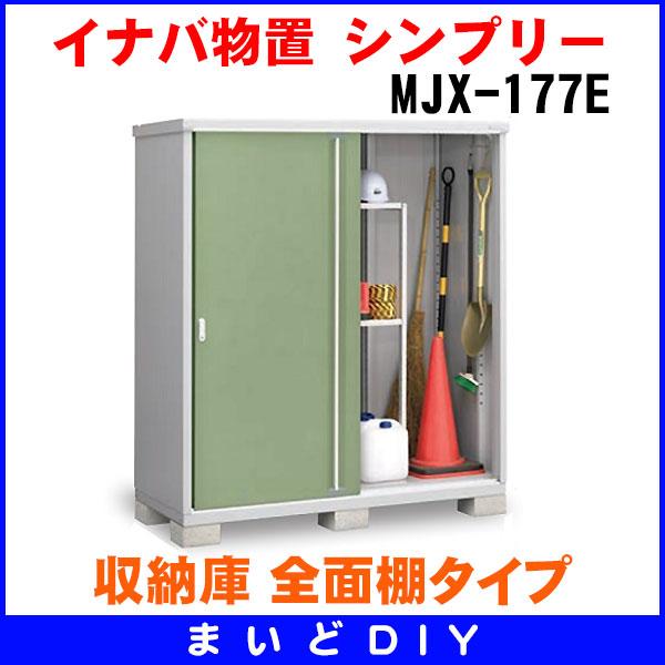 【最安値挑戦中!最大23倍】イナバ物置 シンプリー MJX-177E 収納庫 全面棚タイプ [♪▲]