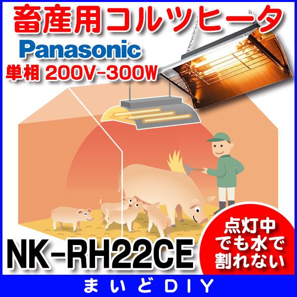 【最安値挑戦中!最大23倍】パナソニック 家畜用コルツヒータ NK-RH22CE 単相 200V-300W 畜産用 換気・送風機器 [◇]