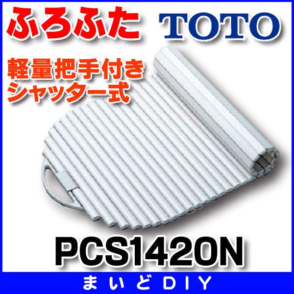 【最安値挑戦中!最大34倍】ふろふた TOTO PCS1420N 軽量把手付きシャッター式 ホワイト(NW1) [■]
