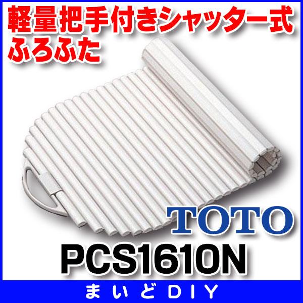 【最安値挑戦中!最大34倍】ふろふた TOTO PCS1610N 軽量把手付きシャッター式 ホワイト(NW1) 受注生産品[■§]