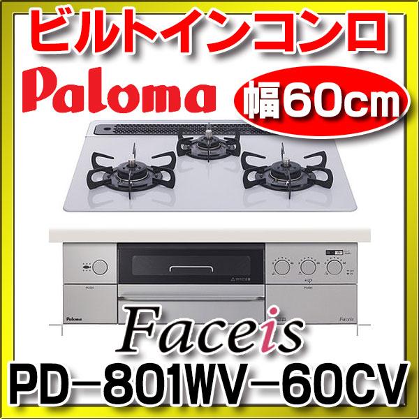 【最安値挑戦中!最大33倍】ビルトインコンロ パロマ PD-801WV-60CV フェイシス ハイパーガラスコートトップ ティアラシルバー 幅60cm