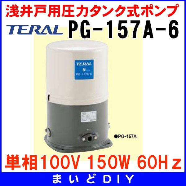 【最安値挑戦中!最大24倍】テラル PG-157A-6 (旧ナショナル)浅井戸用圧力タンク式ポンプ(60Hz) 単相100V 150W(旧型番 PG-135A) [☆2]