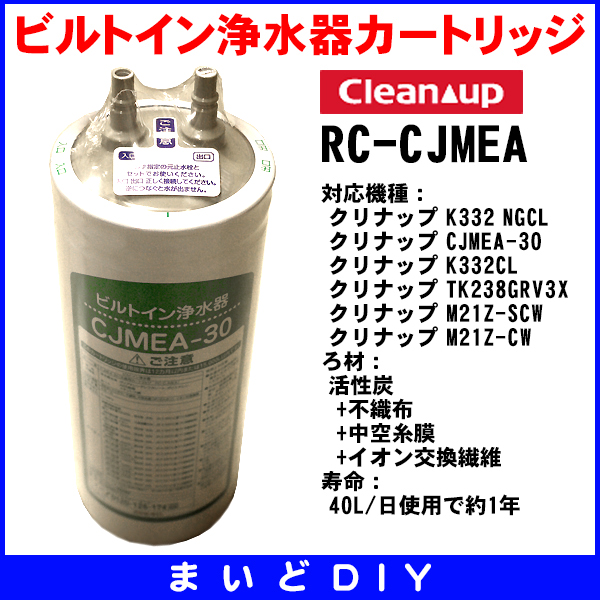 Water-purification equipment and RC-CJMEA built-in CJMEA-30 cartridge (Massey and m-100)