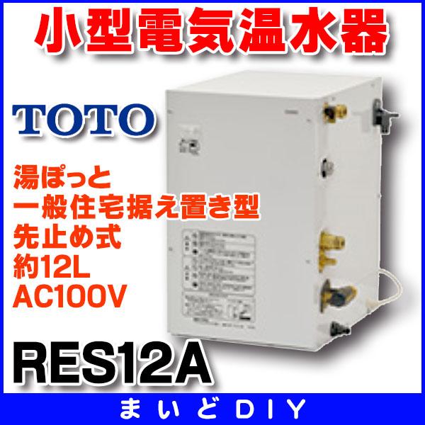 【最安値挑戦中!最大23倍】電気温水器 TOTO RES12A 湯ぽっと(小型電気温水器) 一般住宅据え置き型 先止め式(減圧弁・逃し弁内臓) 約12L AC100V[∀■]