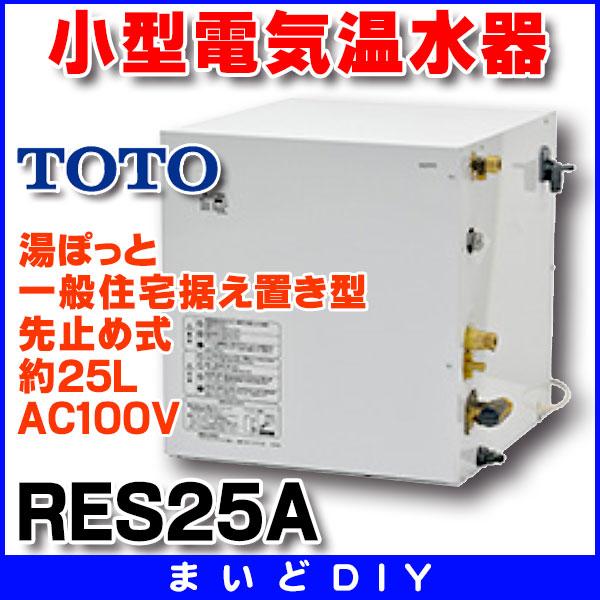 【最安値挑戦中!最大34倍】電気温水器 TOTO RES25A 湯ぽっと(小型電気温水器) 一般住宅据え置き型 先止め式(減圧弁・逃し弁内臓) 約25L AC100V[∀■]