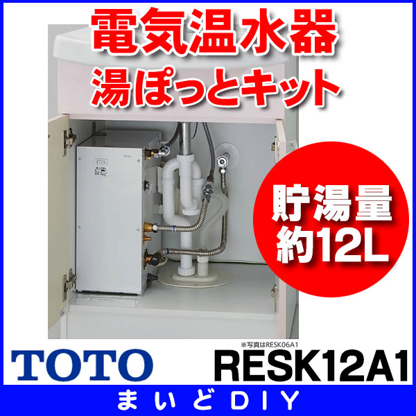 【最安値挑戦中!最大33倍】電気温水器 TOTO RESK12A1 湯ぽっとキット 洗面化粧台後付け12Lタイプ 先止め式[∀■]
