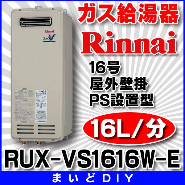 【最安値挑戦中!最大24倍】ガス給湯器 リンナイ RUX-VS1616W-E 16号 屋外壁掛 PS設置型 [∀■]