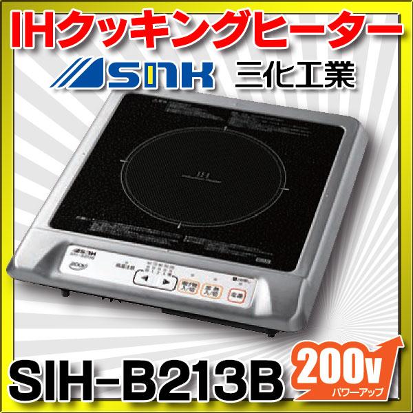 【最安値挑戦中!最大24倍】IHヒーター 三化工業 SIH-B213B 200V [♪■]