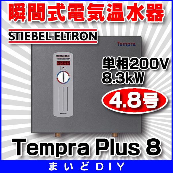【最安値挑戦中!最大24倍】電気温水器 日本スティーベル 【Tempra Plus 8】 瞬間式電気温水器 単相200V 8.3kW 4.8号 [♪]
