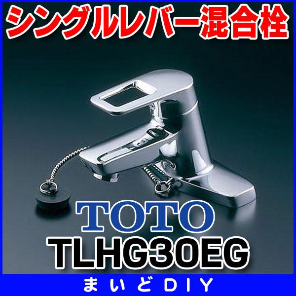 【最安値挑戦中!最大24倍】【在庫あり】水栓金具 TOTO TLHG30EG 洗面所 シングルレバー混合栓(取り替え用) (旧品番TLHG30G)[☆]