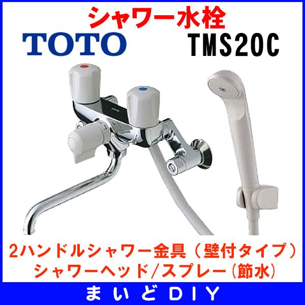 【最安値挑戦中!最大23倍】シャワー水栓 TOTO TMS20C 一般シリーズ 壁付タイプ スプレー 節水 [☆]