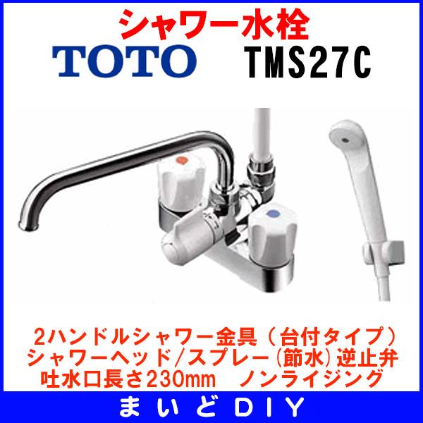 【最安値挑戦中!最大24倍】【在庫あり】シャワー水栓 TOTO TMS27C 一般シリーズ 台付タイプ スプレー 節水 [☆]